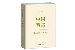叶洪涛荐书:《中国智慧》