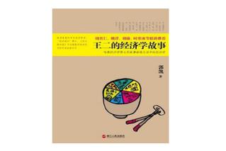 彭芸荐书:《王二的经济学故事》